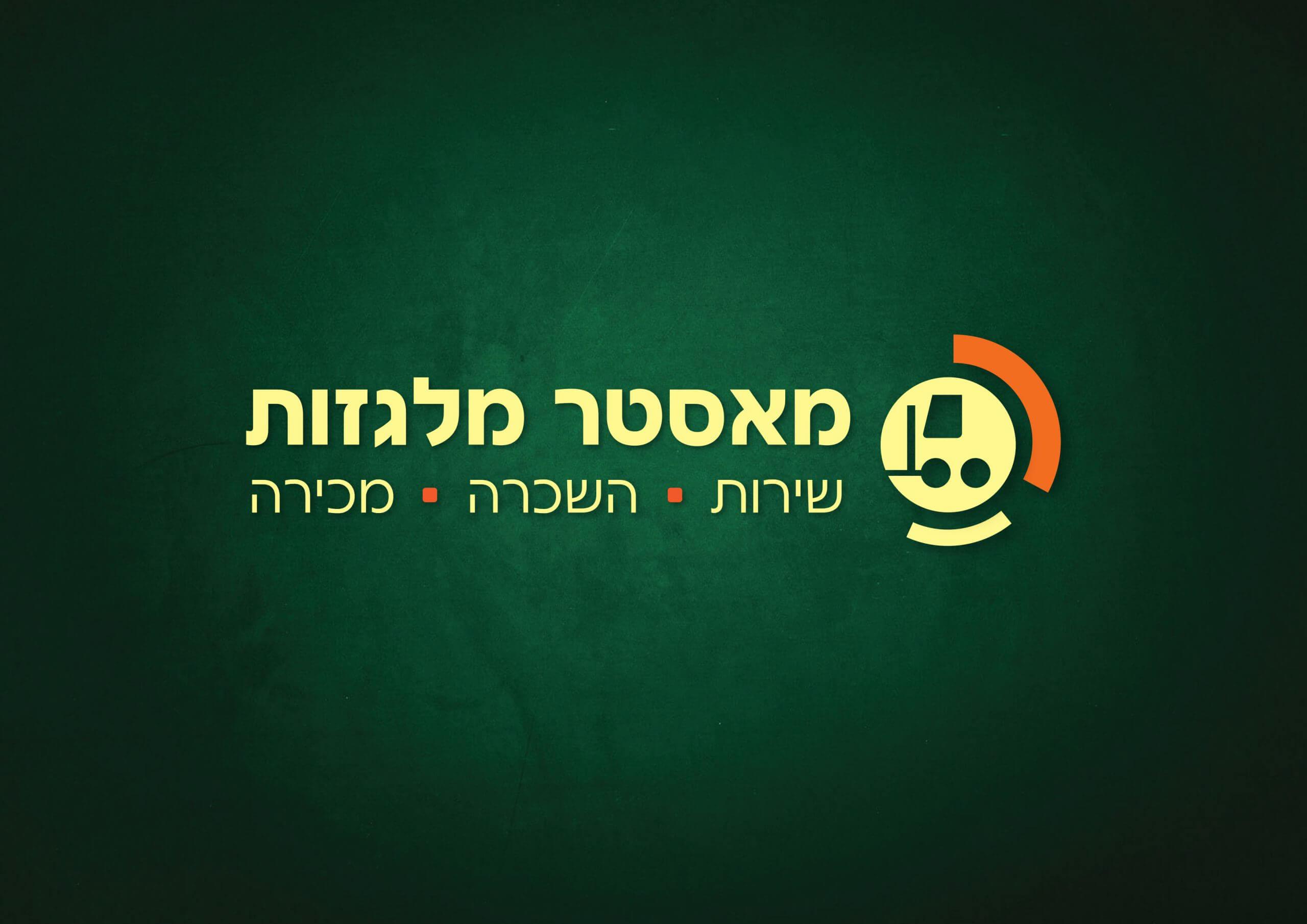 מאסטר שרותי מלגזות - לוגו סופי